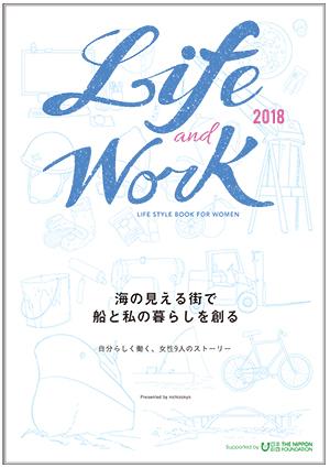 lifeandwork2018
