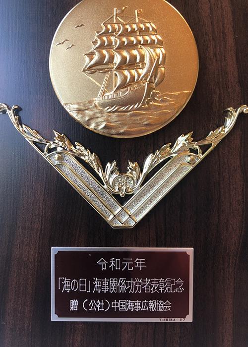 永年勤続・受賞メダル